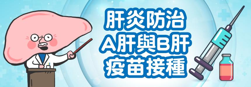 肝炎防治主動出擊:A、B型肝炎疫苗接種