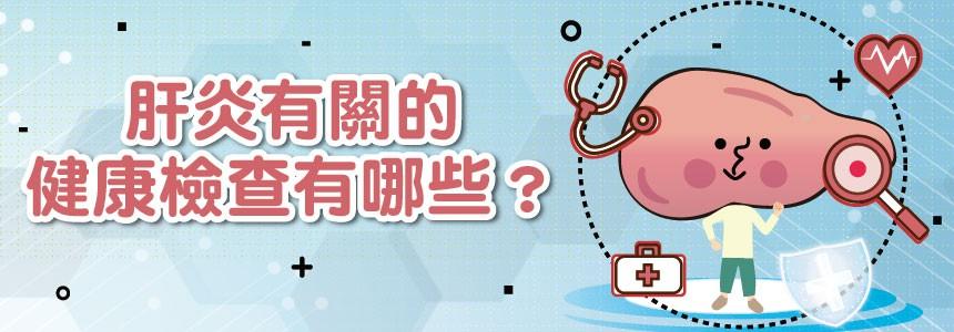 肝炎有關的健康檢查有哪些
