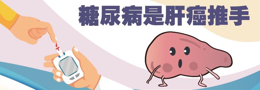 糖尿病是肝癌推手